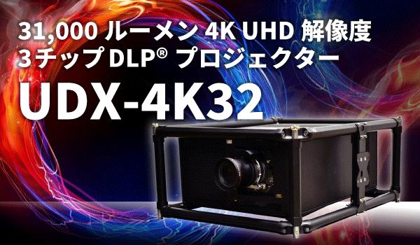 3チップDLPプロジェクター UDX-4K32