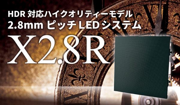 HDR対応HQモデル 2.8mmピッチLEDシステム X2.8R