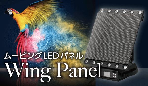 <ムービングLEDパネル> Wing Panel