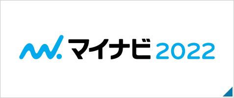 新卒採用情報 マイナビ2022