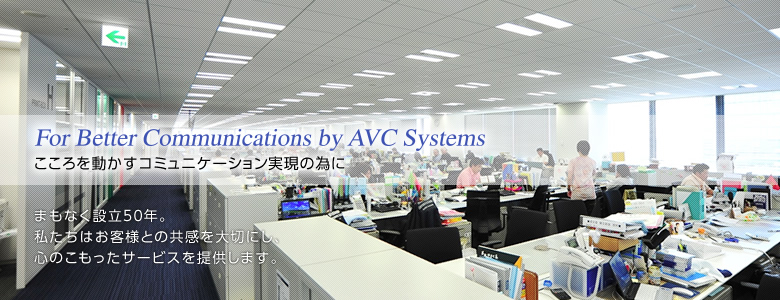 For Better Communications by AVC Systems������𓮂����R�~���j�P�[�V���������ׂ̈�