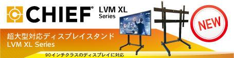 【CHIEF】超大型対応ディスプレイスタンド LVM-XL Series