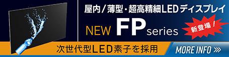 AVC LED NEW FP series