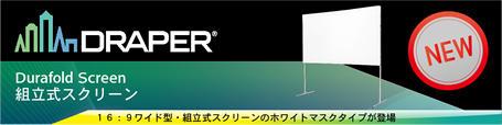 【DRAPER】組立式スクリーン