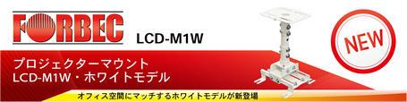 【FORBEC】プロジェクターマウント LCD-MIW・ホワイトモデル