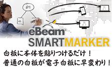 eBeam SMART MARKER