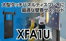 XFA1U