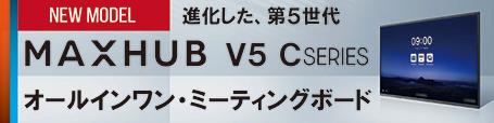 MAXHUB  V5 Cシリーズ