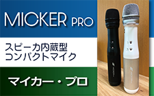 MICKER-PRO