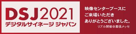 DSJ 2021
